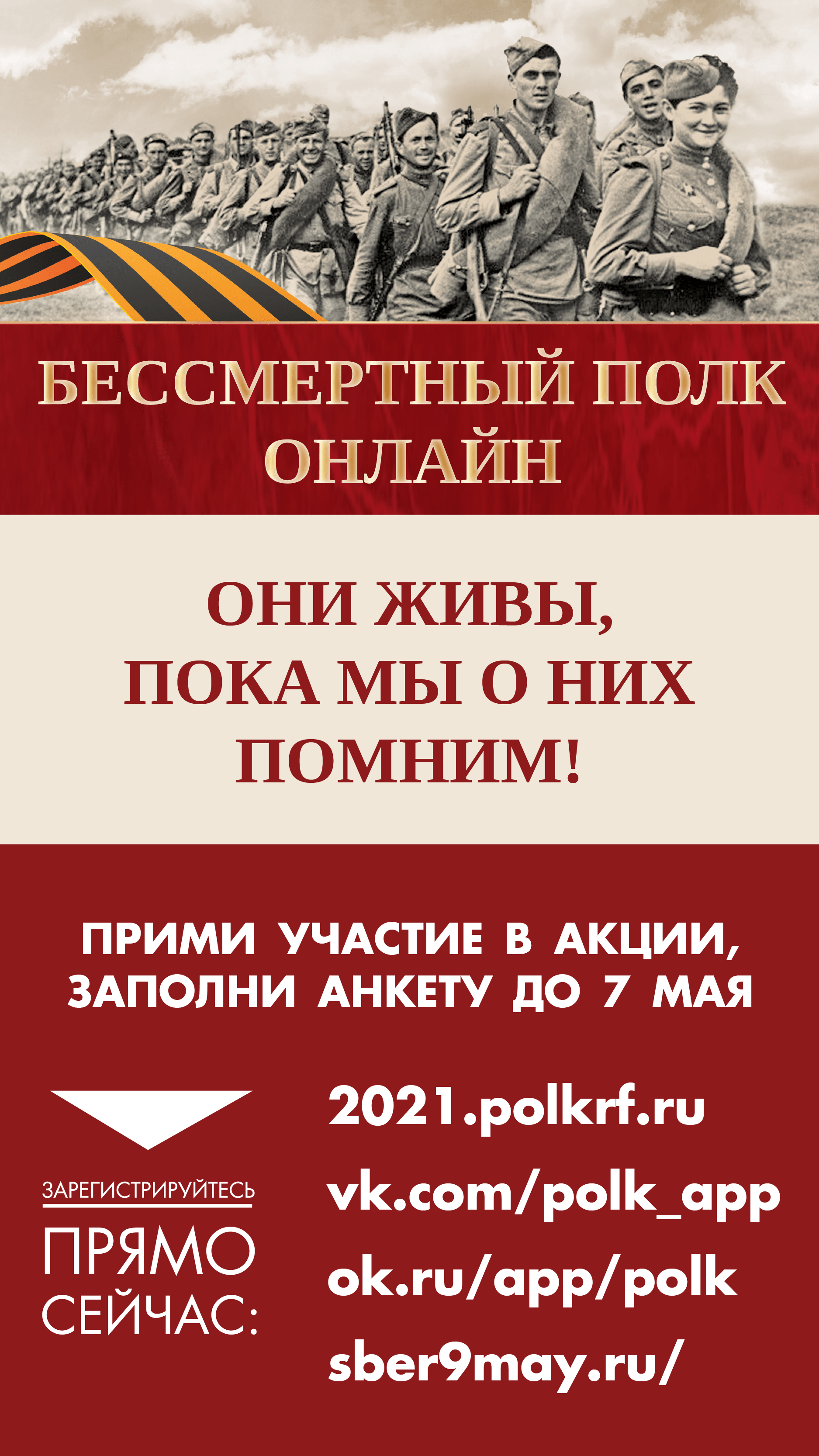 04.20_Баннер_Бессмертный_полк_вертикальный_статика-01 (3)-min