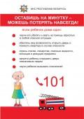 na_minutku__mozhesh_poterjat_navsegda
