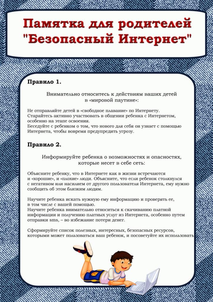 pamyatka_dlya_roditeley