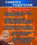 roditelyam_dlya_detey