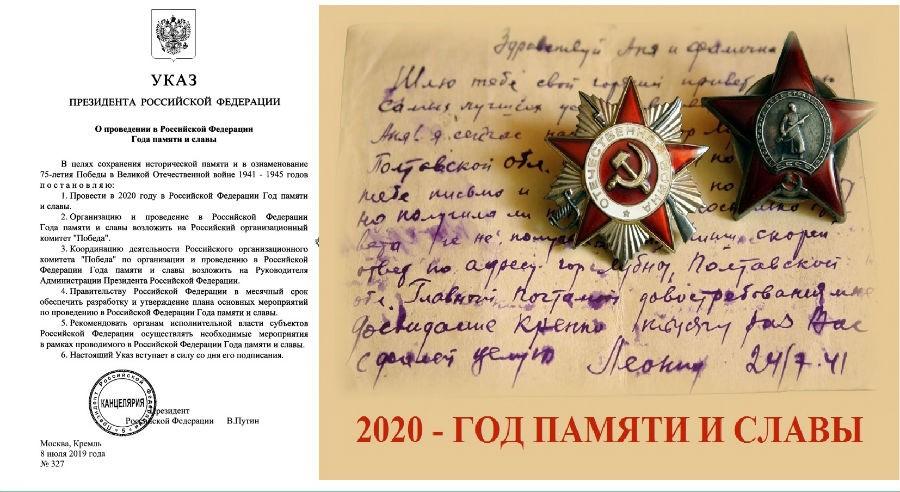 ykaz_prezidenta
