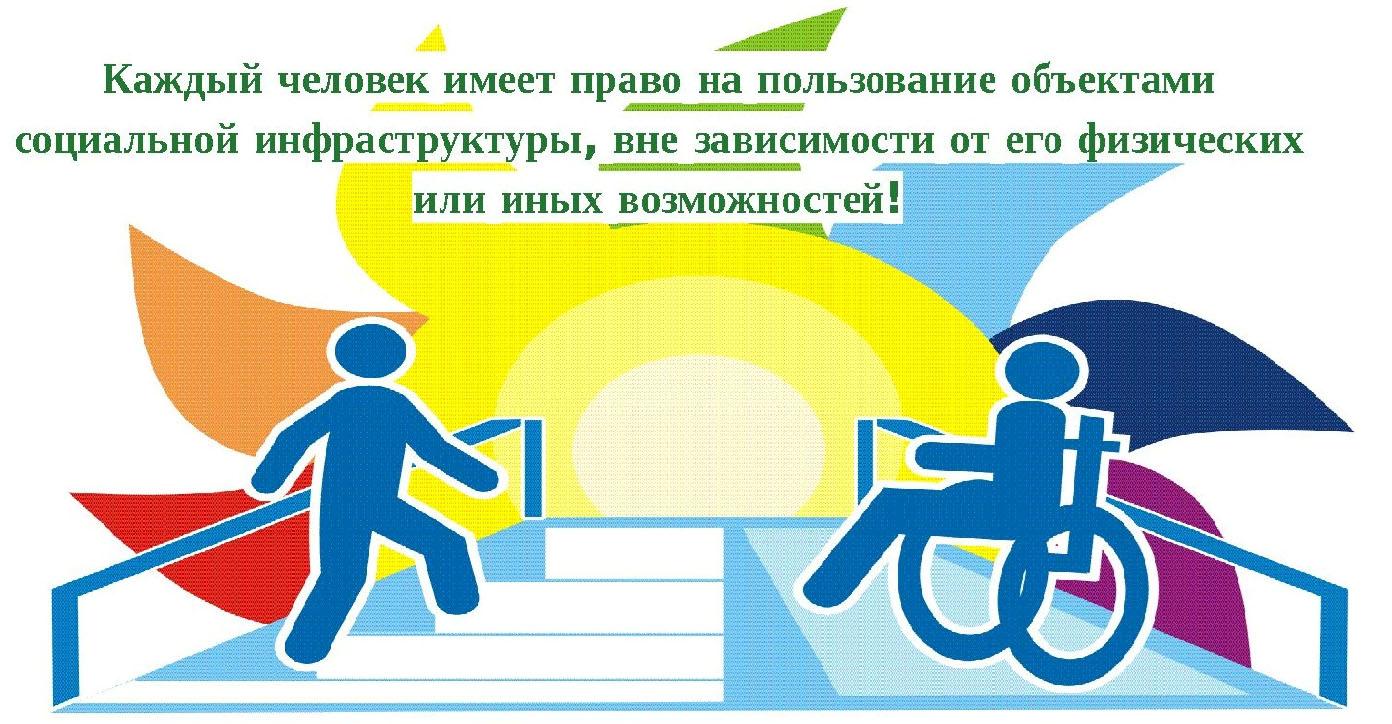 dostupnaya_sreda3
